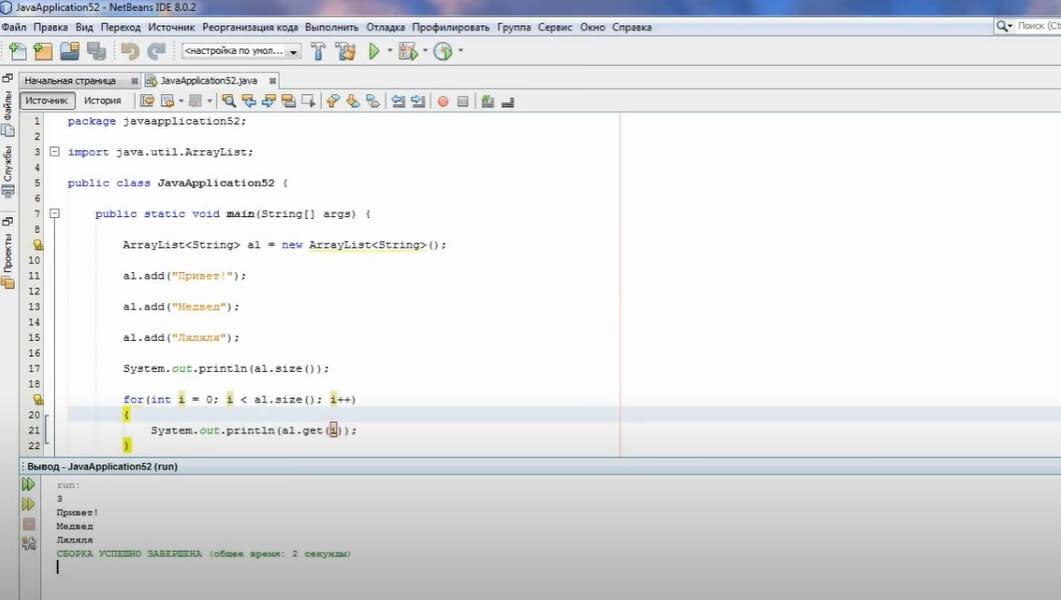На фото изображено окно программы NetBeans.