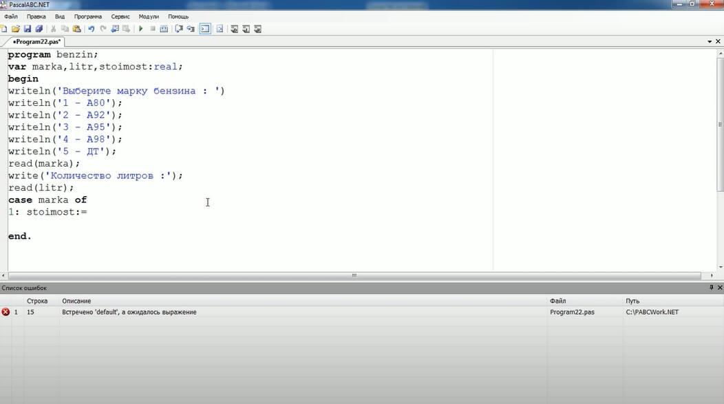 На фото изображено окно программы IDE PascalABC.Net.
