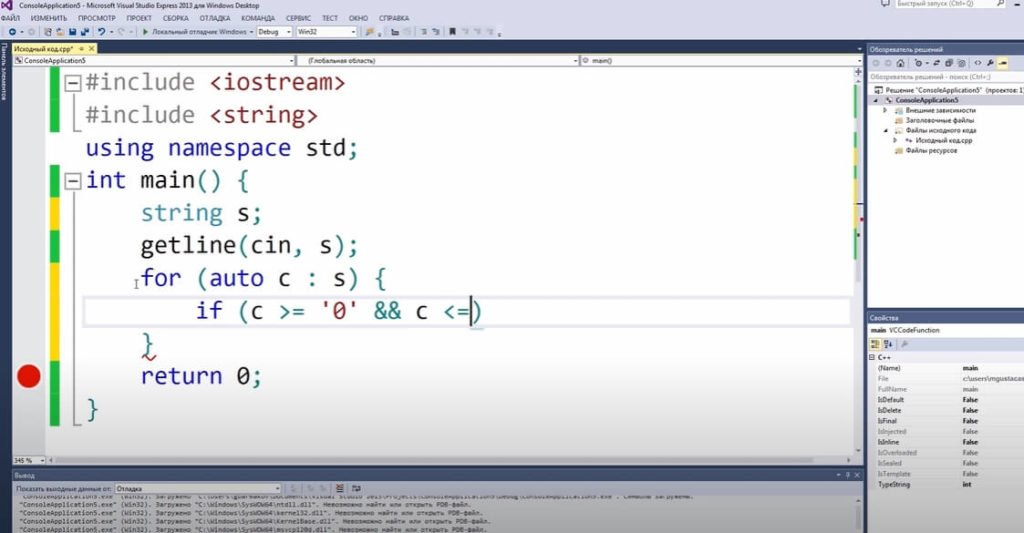 На фото изображено окно программы Visual Studio Express.