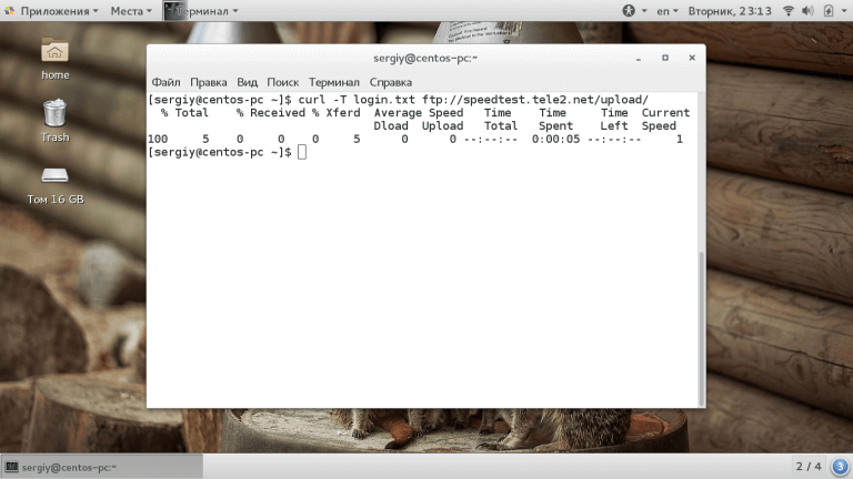 Технология Curl в linux