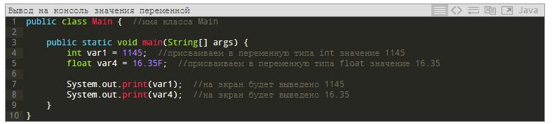 Ввод с клавиатуры в java