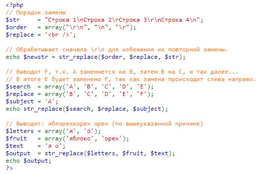 php. mb_str_replace - замена строки в русском тексте