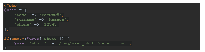 Функция empty() в PHP