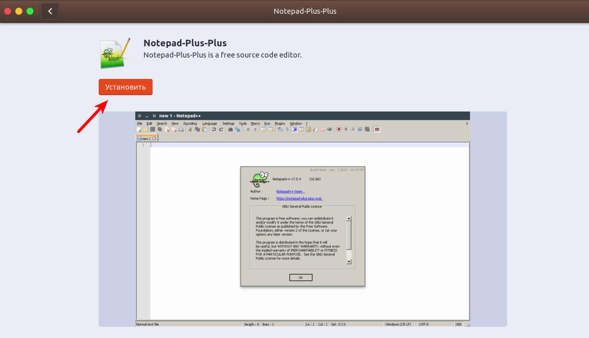 Установка notepad++ в linux