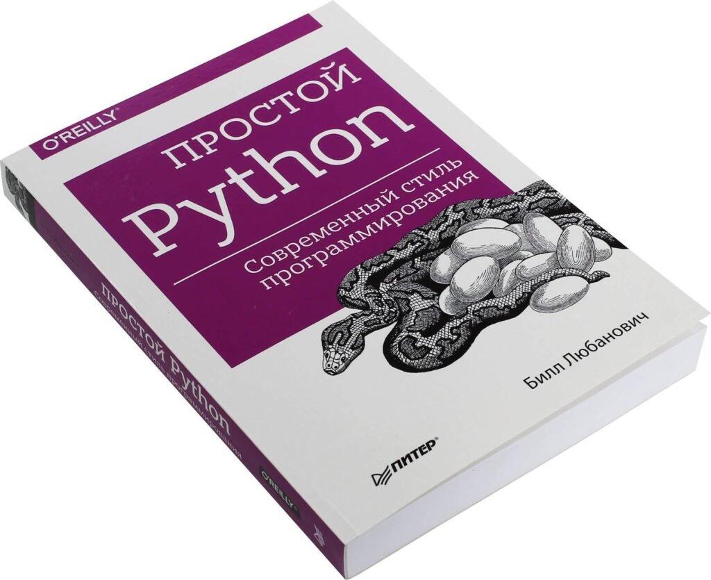 Учим Python качественно