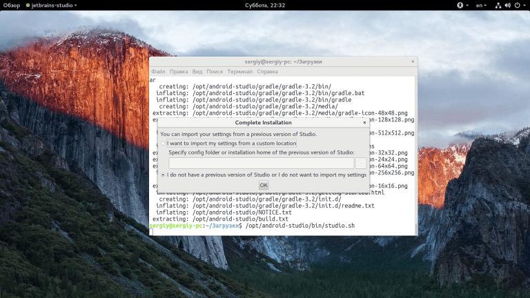 Как установить android studio на linux