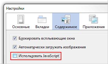 Как включить Javascript в браузере