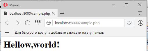 Как установить PHP?