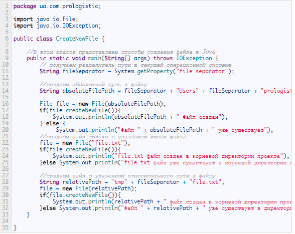 Класс File на языке Java