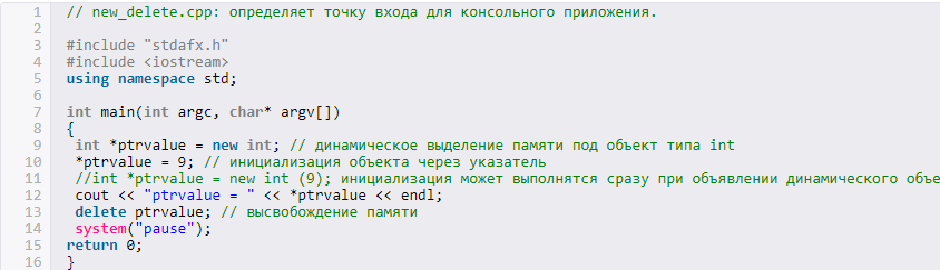 Динамический массив на языке С