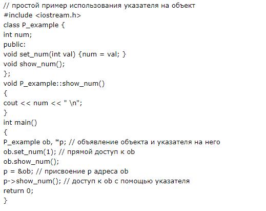 Классы на языке Си